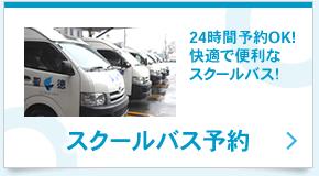 聖徳自動車学園